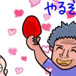 ラブリー梅田先生