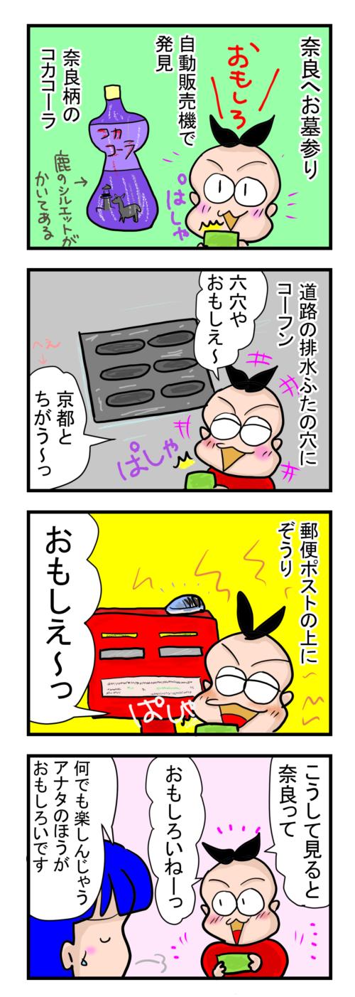 奈良にコーフン