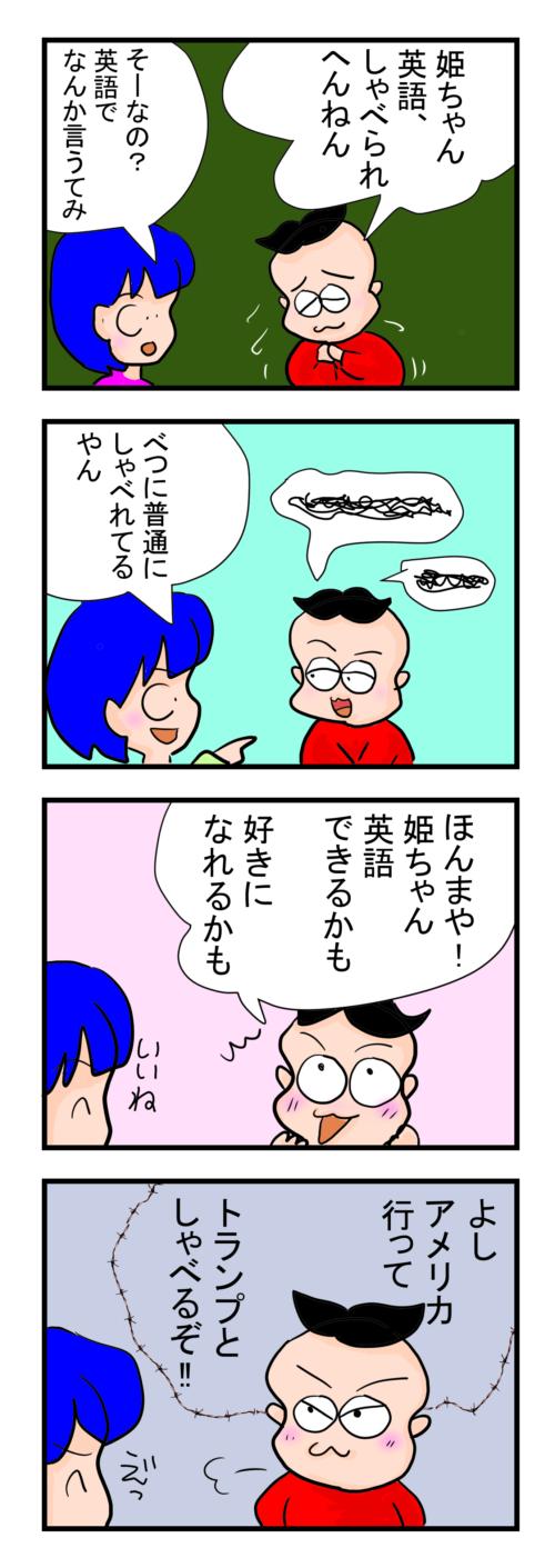 英語と姫ちゃん