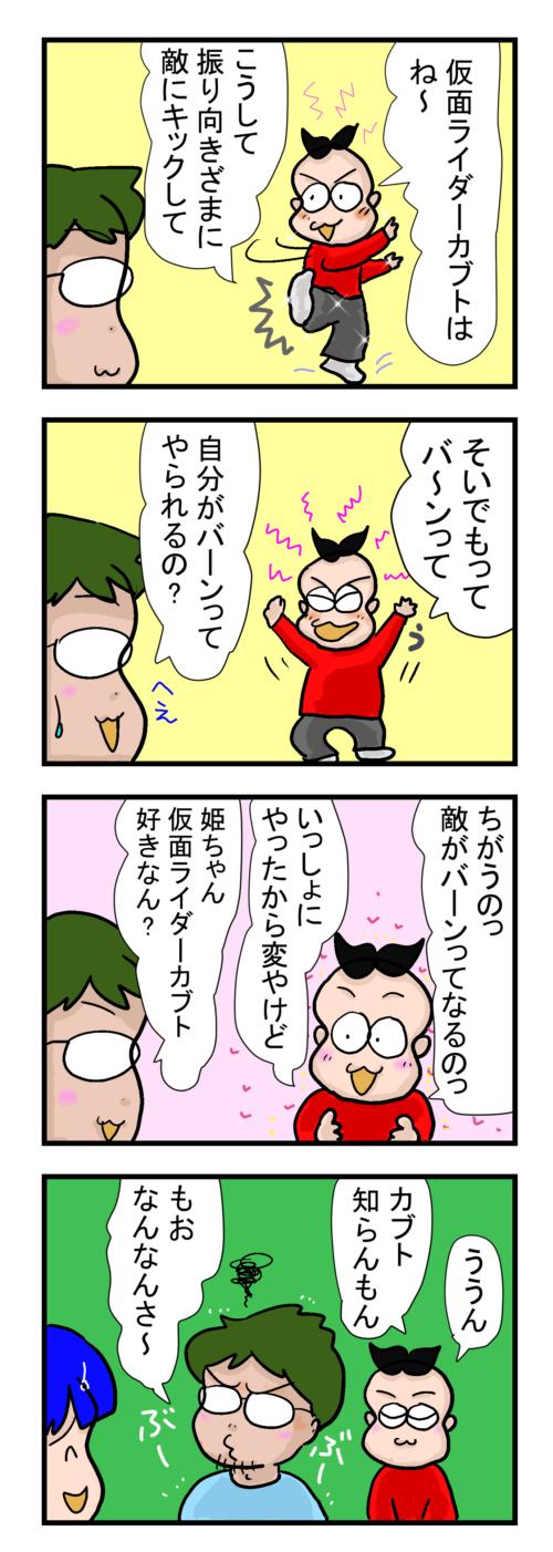 仮面ライダーカブト