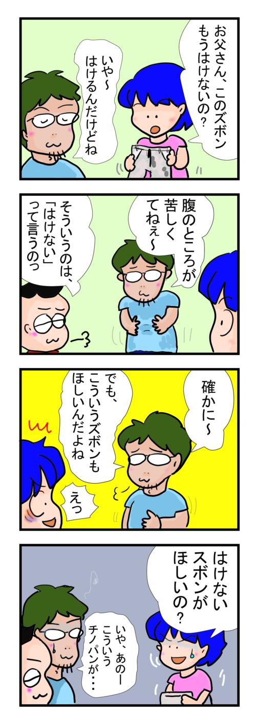 丸山家の会話
