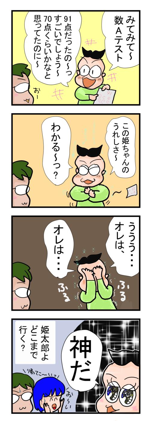 姫太郎の歓喜