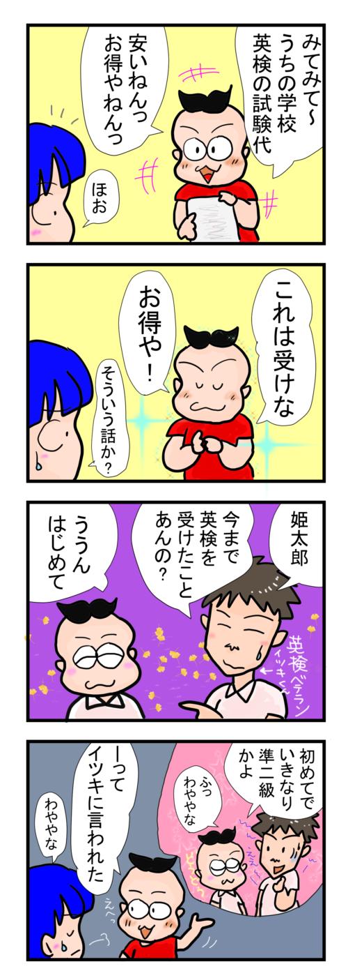 姫太郎の英検
