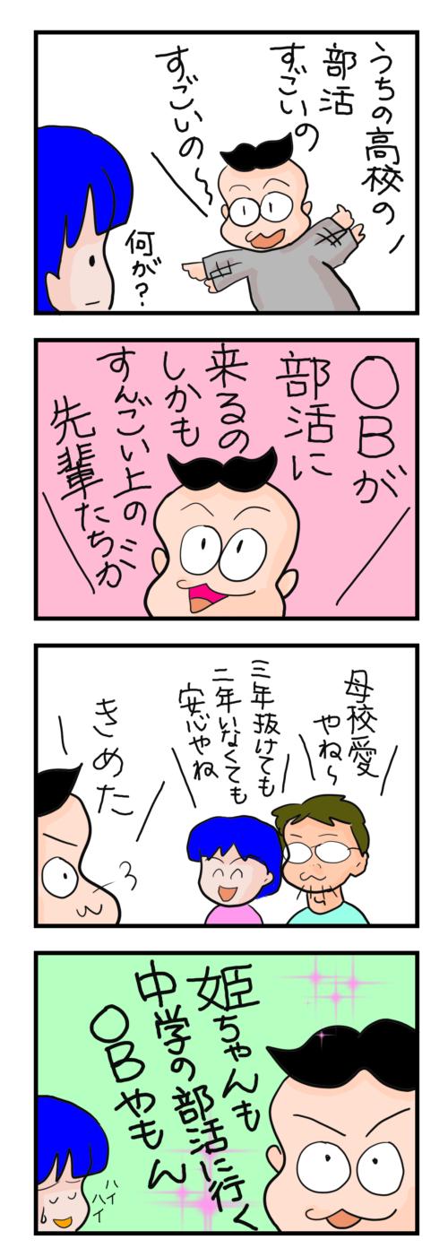 卓球部OB