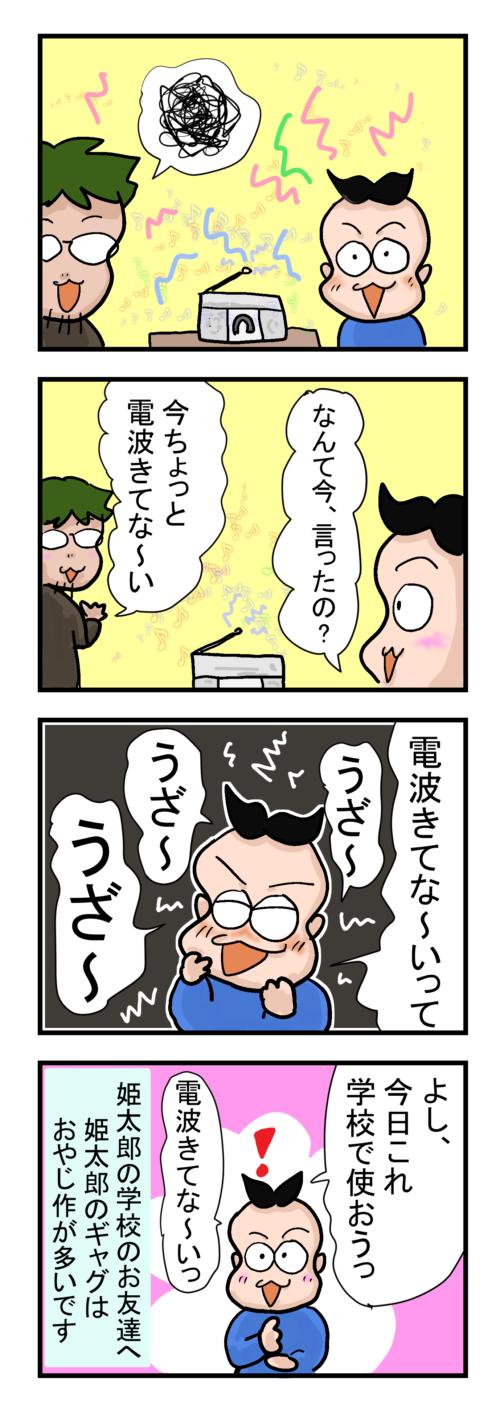 姫太郎のしこみ