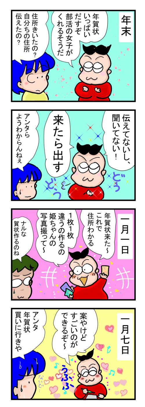 姫ちゃんの年賀状