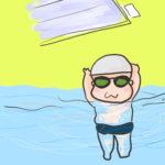 水泳の告白